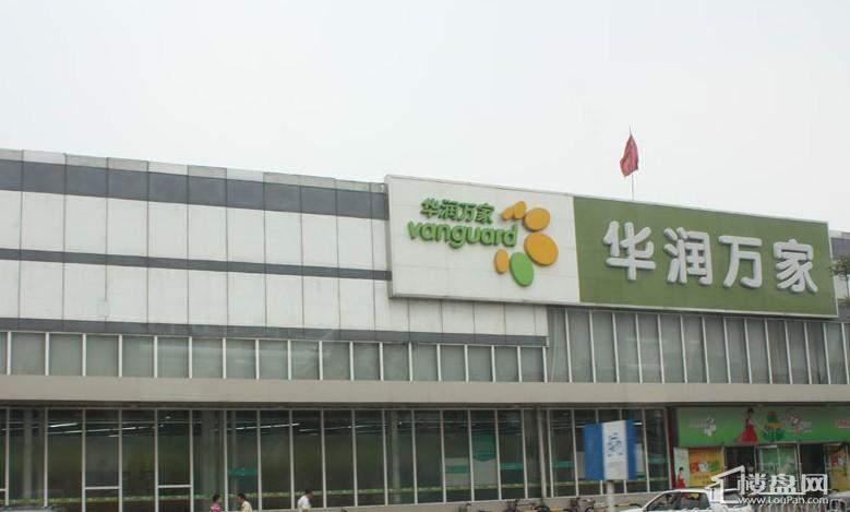 富贾花园周边华润万家超市