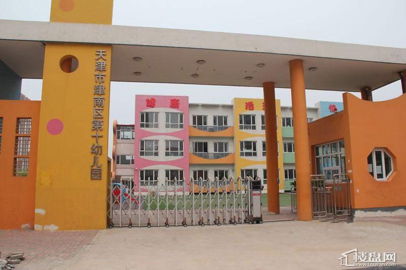 首创光和城周边临近津南区第十幼儿园