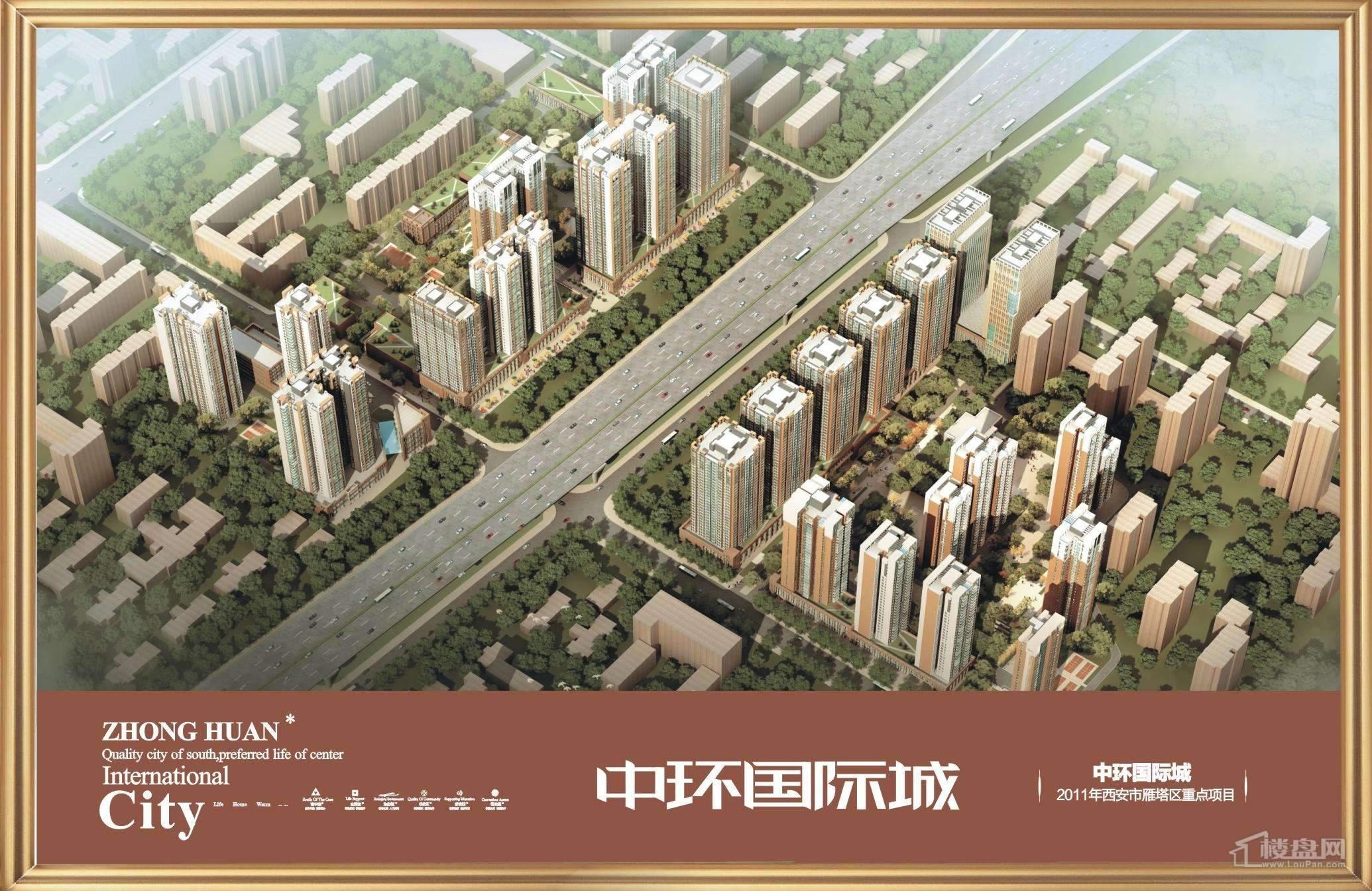 中环国际城效果图