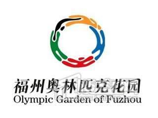 福州奥林匹克花园 效果图