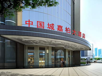 中国城嘉柏大酒店效果图