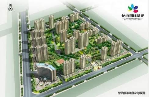 怡海国际新城效果图