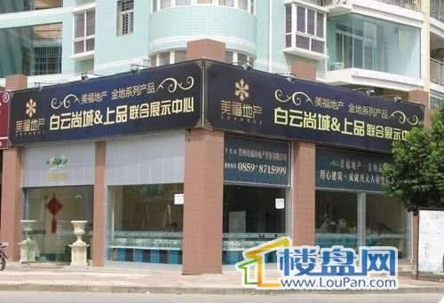 金地白云尚城实景图