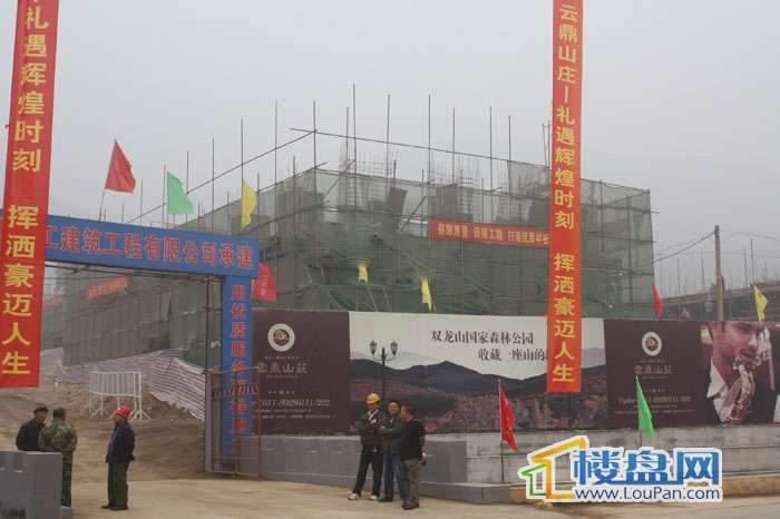 云鼎山庄实景图