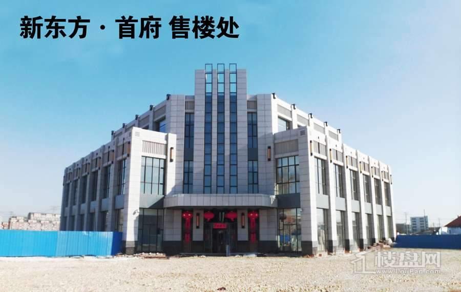 新东方·首府实景图
