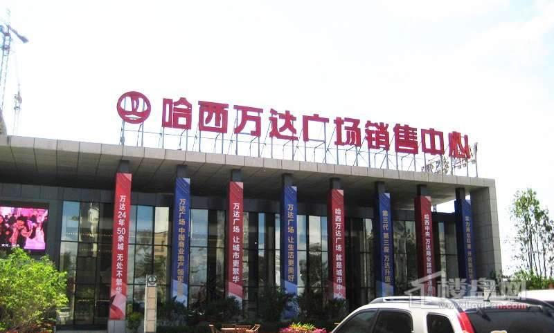 哈西万达广场实景图