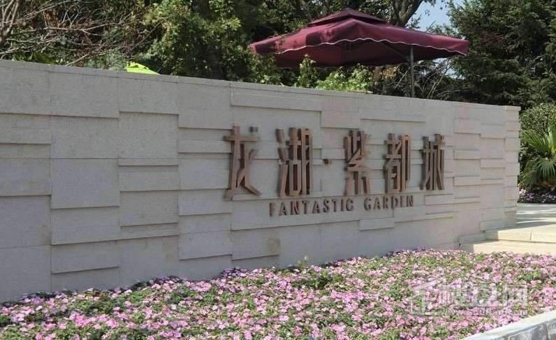 龙湖紫都城实景图