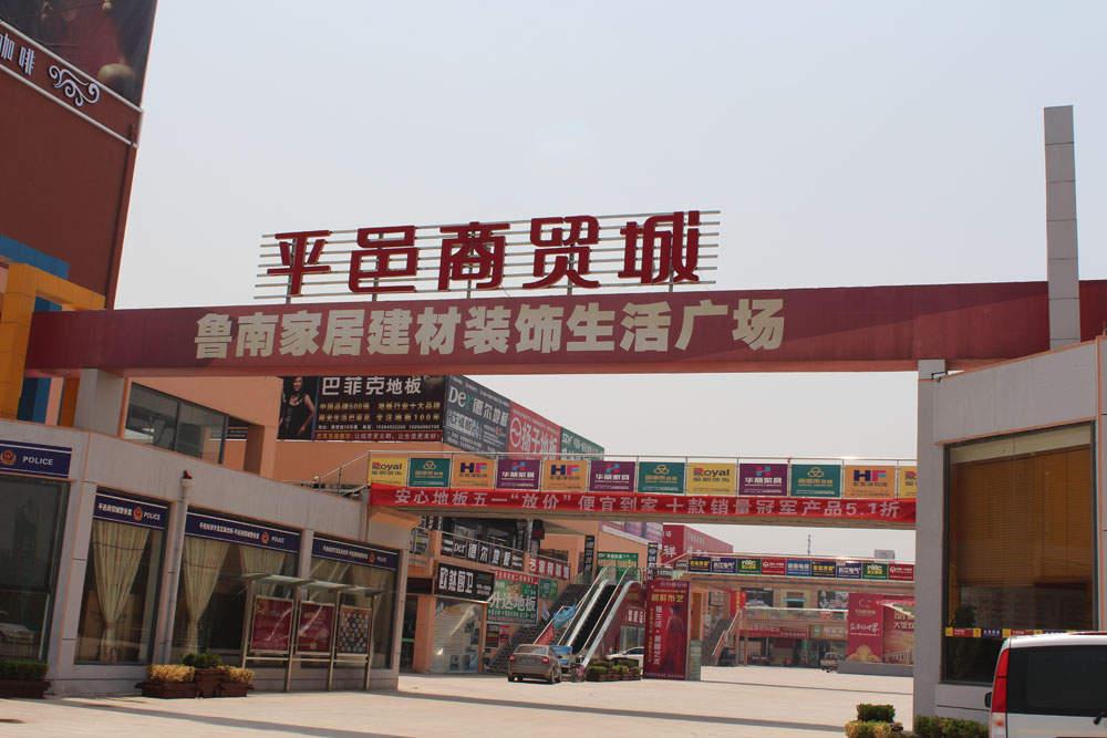 平邑商贸城实景图