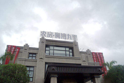 光明澜湾九里实景图