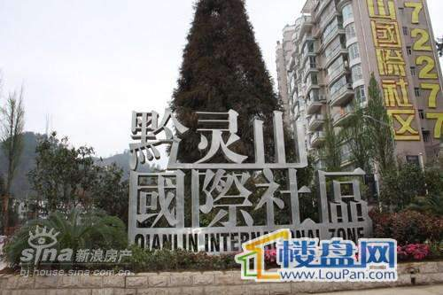 黔灵山国际社区交通图