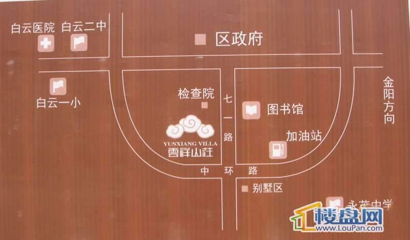 云祥山庄交通图