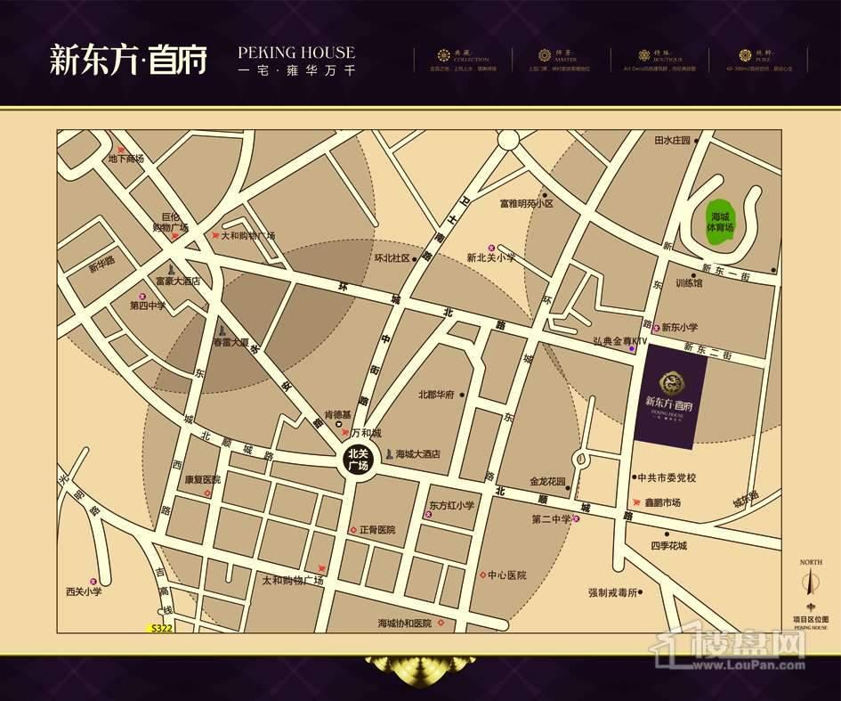 新东方·首府交通图