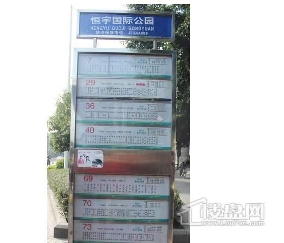 恒宇国际公园交通图