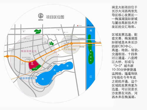 骑龙大街位置图