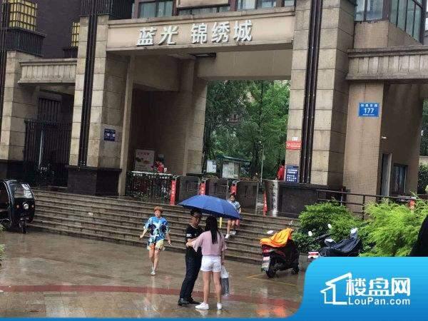 蓝光锦绣城