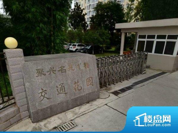 汉台区聚兴名苑