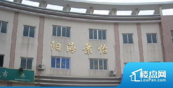 阳海景怡(北区)