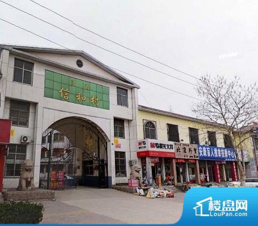 红旗路信合村小区