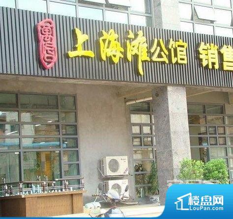 上海滩公馆