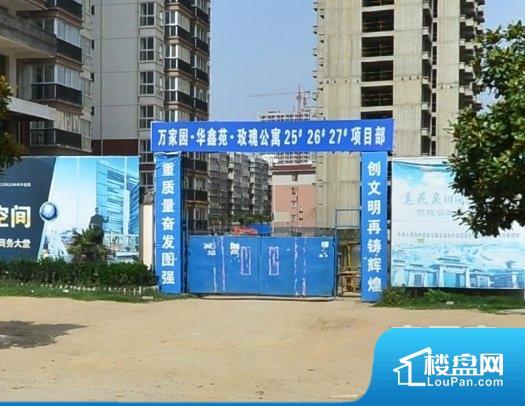 华鑫苑玫瑰公寓