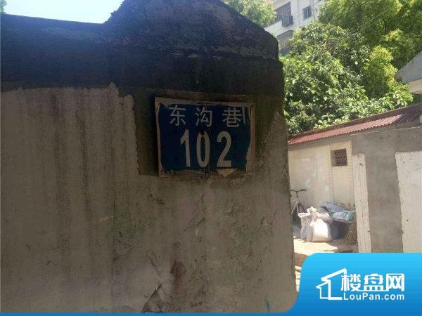 东沟巷102号小区
