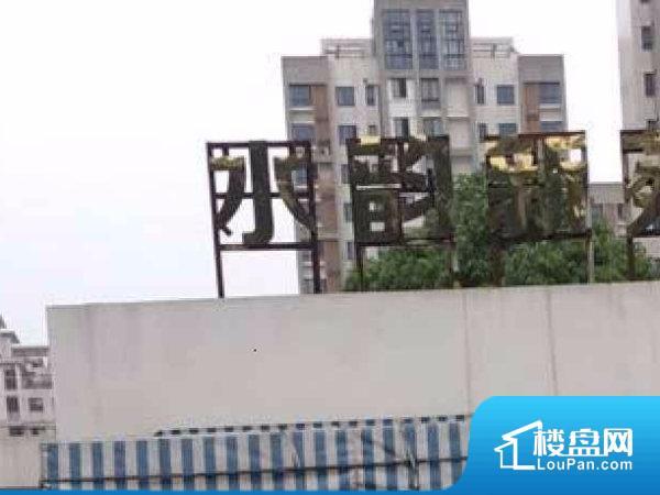 水韻新苑小區