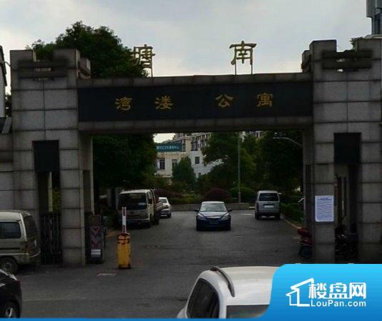 塘南湾溇公寓
