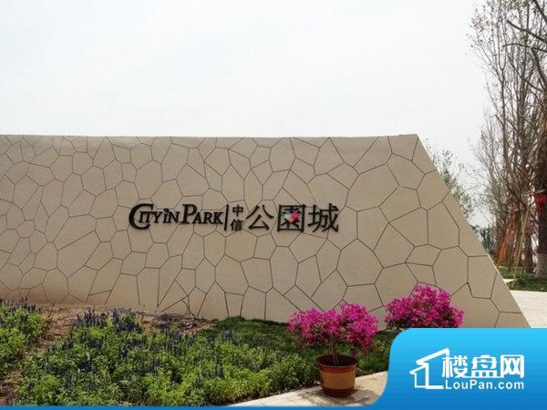 中海公园城
