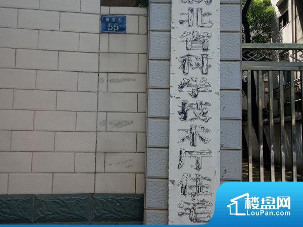 湖北省科学技术厅住宅小区