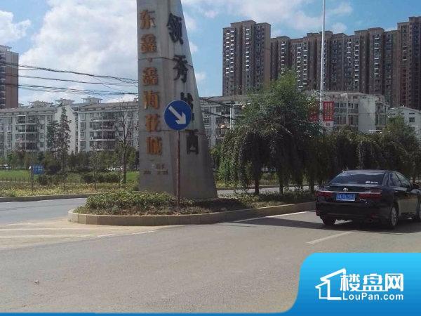鑫海花城东区
