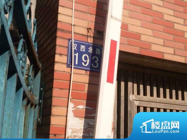 铁路小区(汉西路)