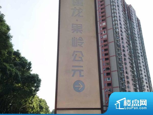 健龙果岭公元