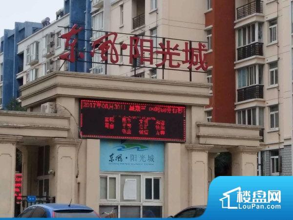 东风阳光城3期