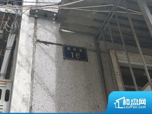 履坦巷16号