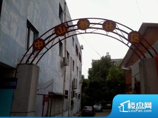 中山桥社区(民主路)