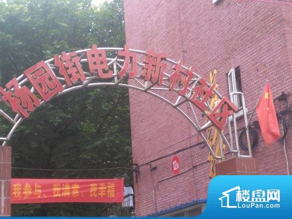 杨园街电力新村社区