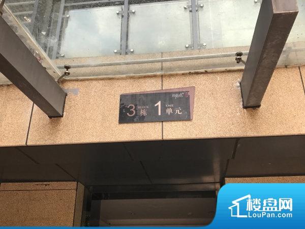 福星惠誉国际城3期