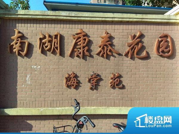 南湖康泰花园海棠苑