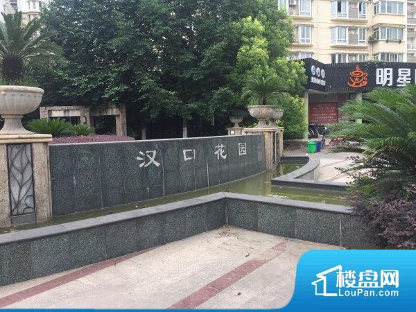 汉口花园1期A区