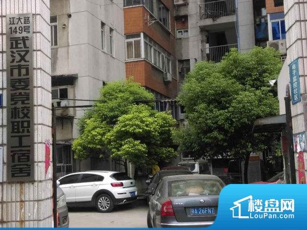 武汉市委党校职工宿舍