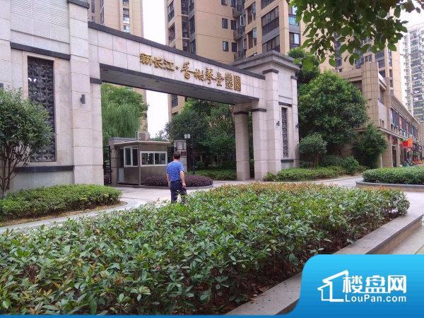 新长江香榭琴台墨园