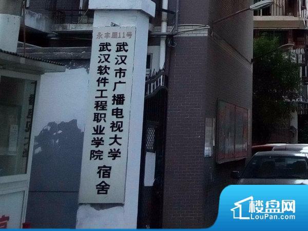 武汉市广播电视大学宿舍