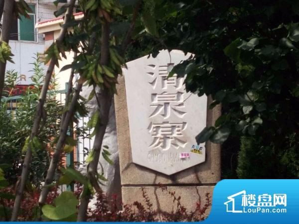 清泉寨小区