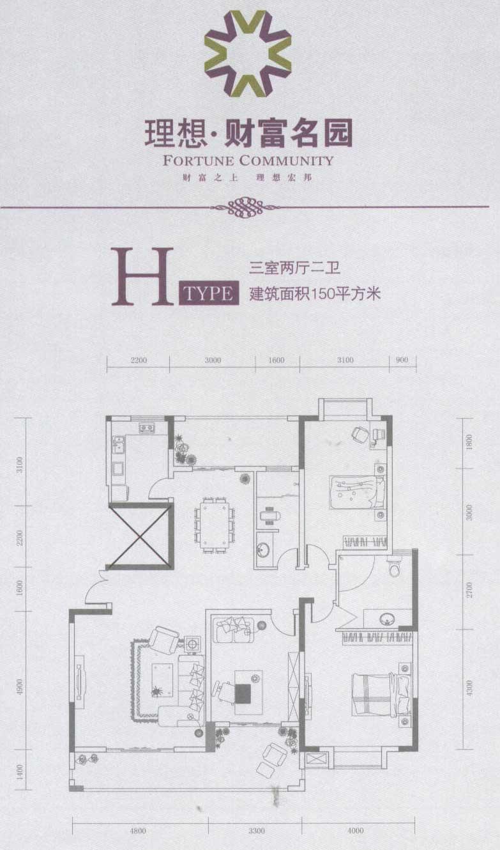 财富名园 H户型