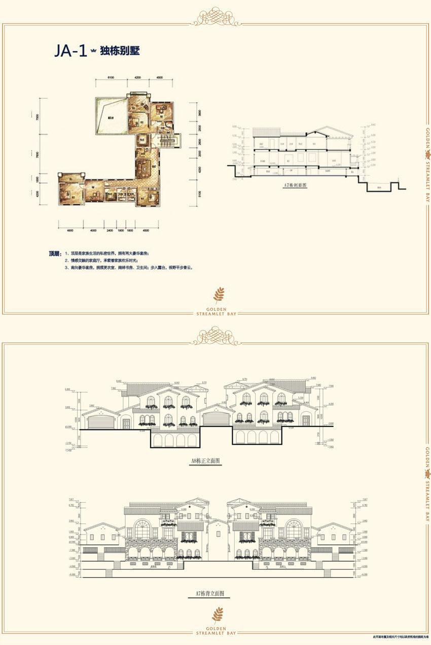 JA-1 独栋别墅