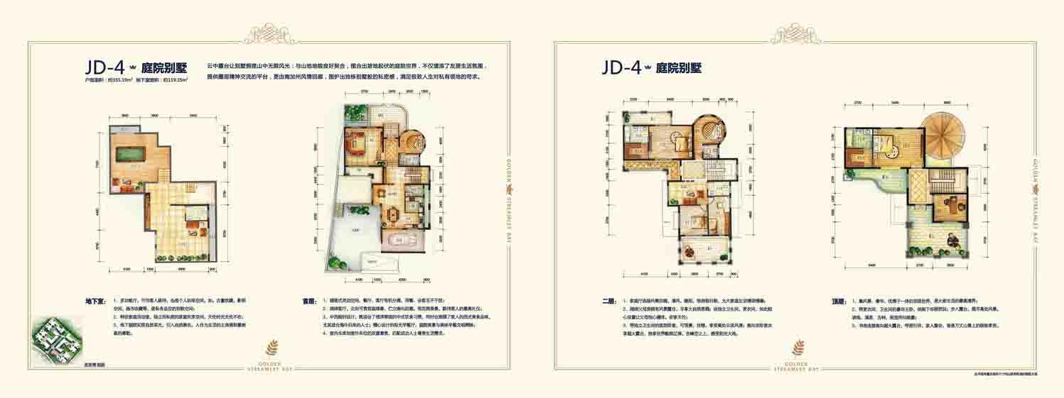 JD-4 庭院别墅