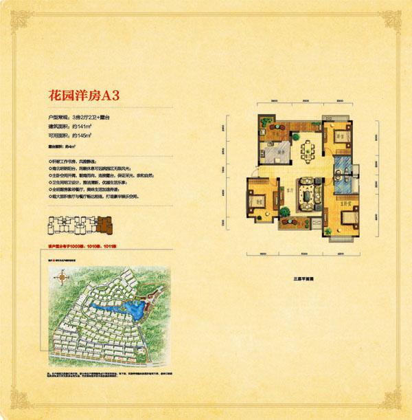 五矿龙湾国际花园洋房a3