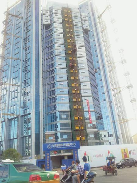 华雅国际财富中心实景图