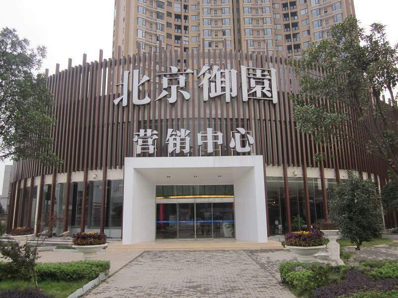 新兴北京御园实景图