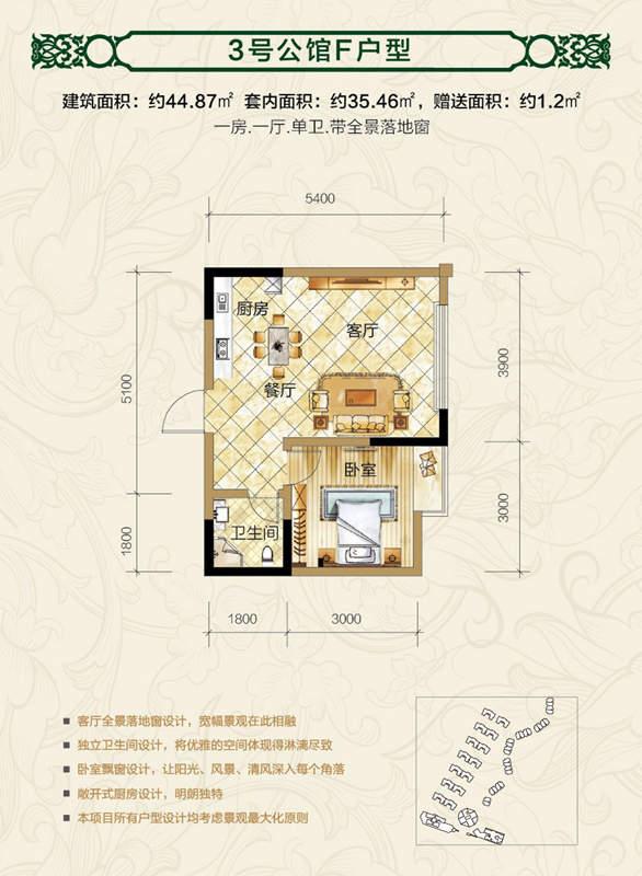 泰宇·云山秀水户型图